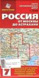 Карта автомобильных дорог. Россия от Москвы до Астрахани 1:700 000